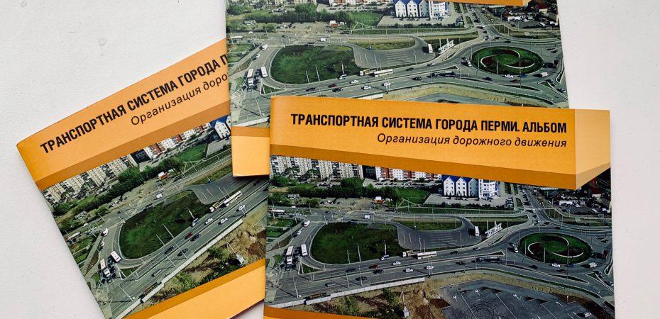 Альбом «Транспортная система города Перми. Организация дорожного движения»