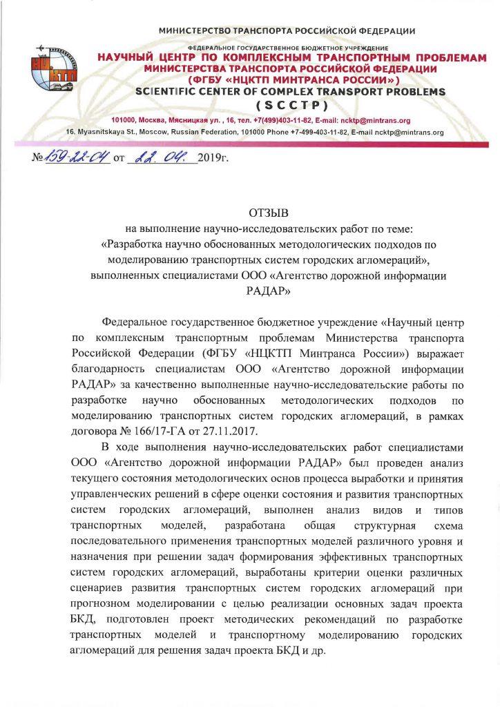 Отзыв НЦКТП_Страница_1