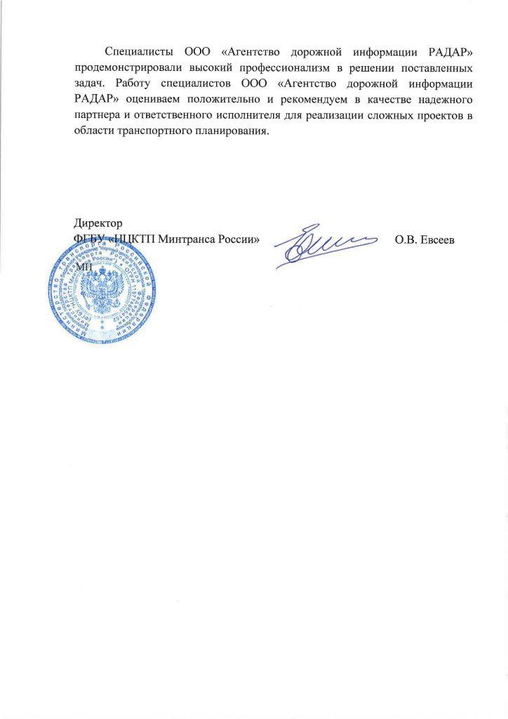 Отзыв НЦКТП_Страница_2