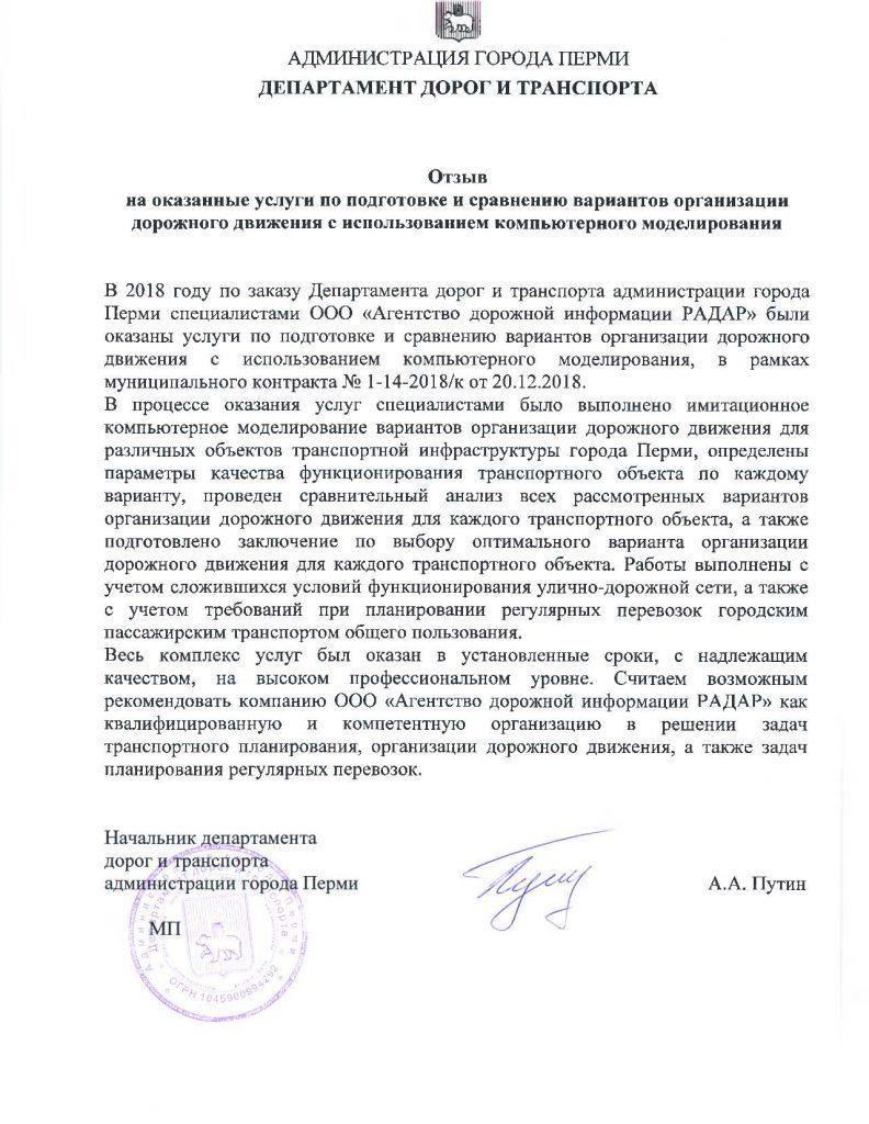 Отзывы ПКРТИ и моделирование Пермь_Страница_1