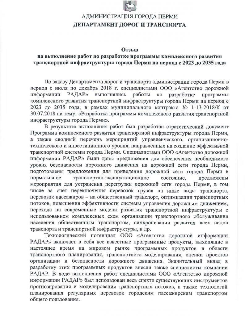 Отзывы ПКРТИ и моделирование Пермь_Страница_2