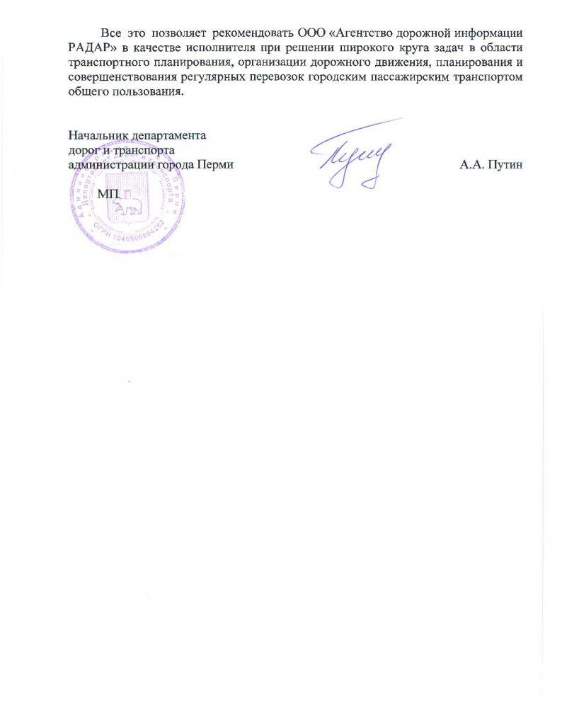Отзывы ПКРТИ и моделирование Пермь_Страница_3