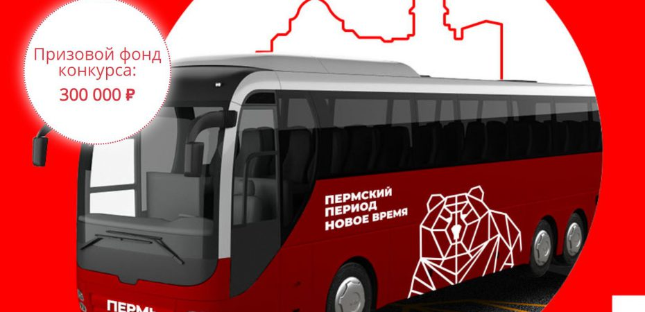 В Перми пройдет конкурс профессионального мастерства среди водителей автобусов