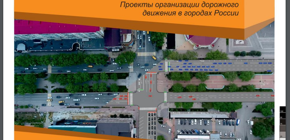 В типографии Агентства РАДАР вышел новый альбом, посвященный организации дорожного движения в городах России