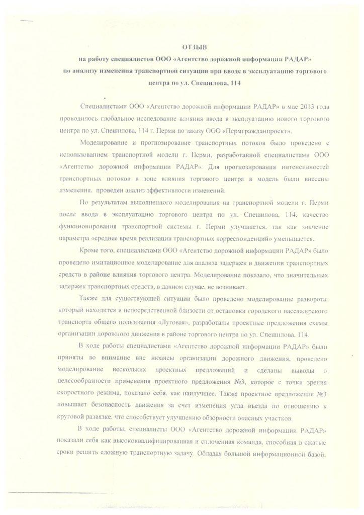 Все отзывы (19)_Страница_23