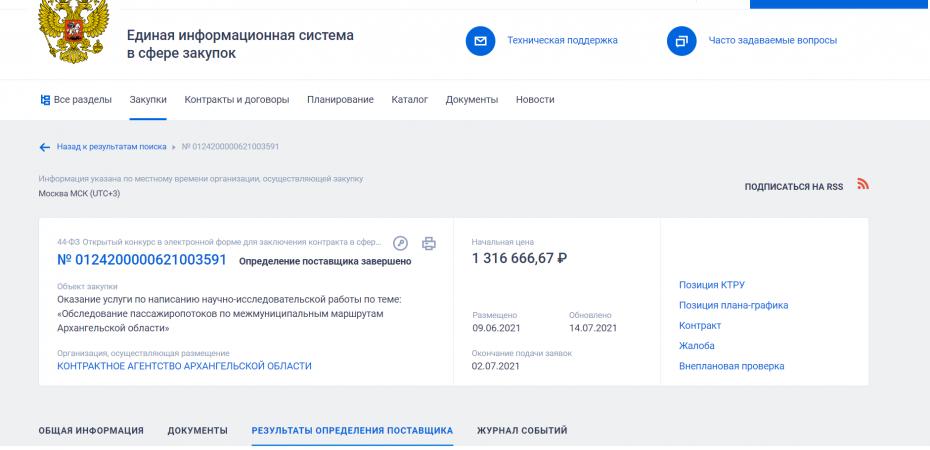 Агентство РАДАР одержало победу в конкурсе на обследование пассажиропотоков по межмуниципальным маршрутам Архангельской области